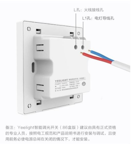 小米生态链企业推出Yeelight智能调光开关,支持五控合一秦皇岛